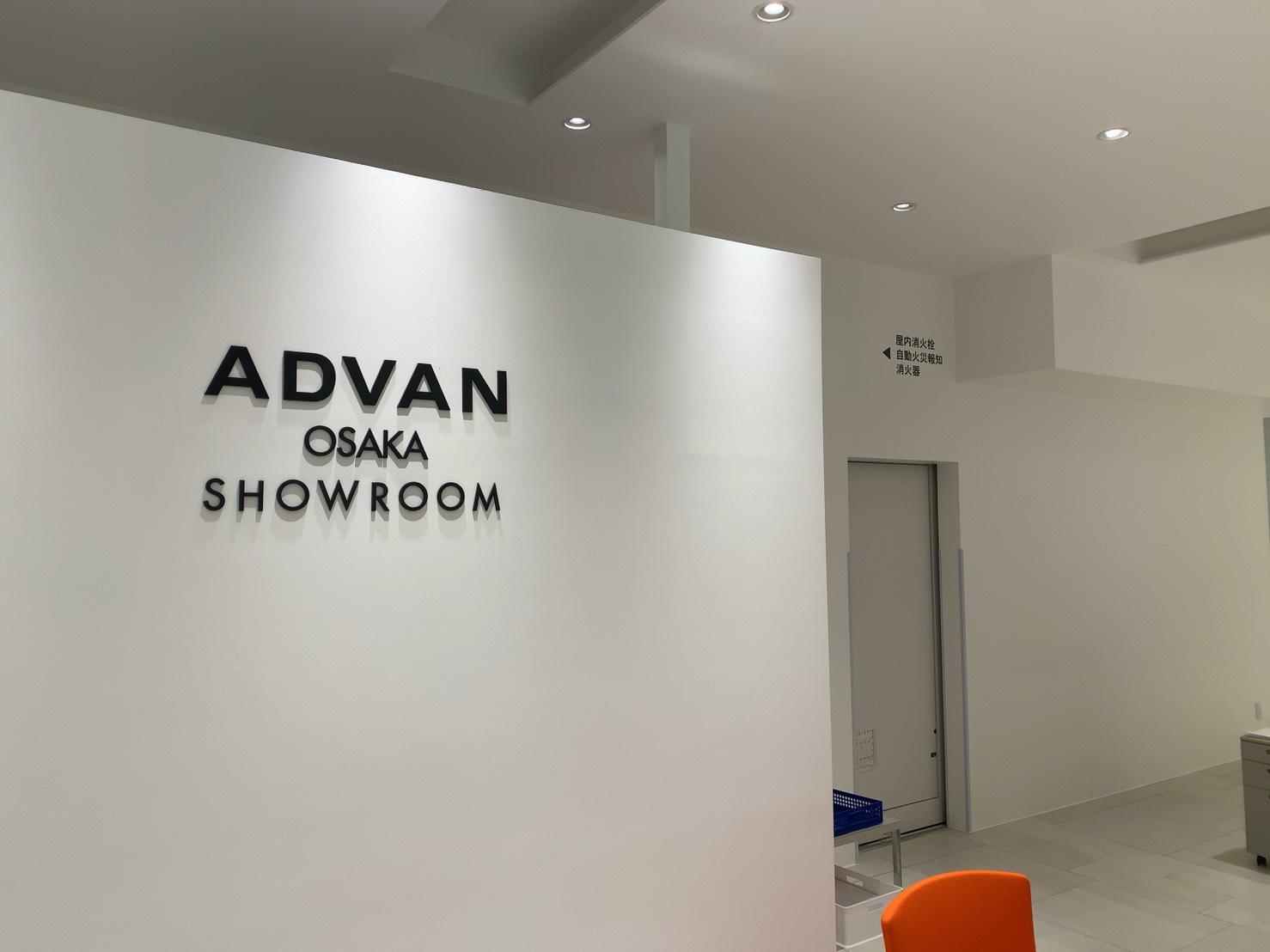 Advanのショールームへ