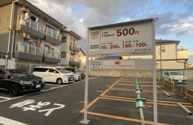 弊社駐車場のお知らせ